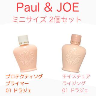 PAUL & JOE - ポール&ジョー ポールアンドジョー プライマー 01 ドラジェ 2種