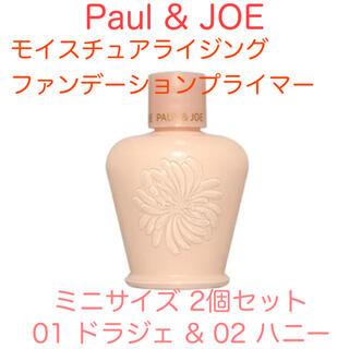 ポールアンドジョー(PAUL & JOE)のポール&ジョー ポールアンドジョー モイスチュア プライマー 2色セット(化粧下地)