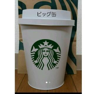 スターバックスコーヒー(Starbucks Coffee)のSTARBUCKSスタバビッグ缶(小物入れ)