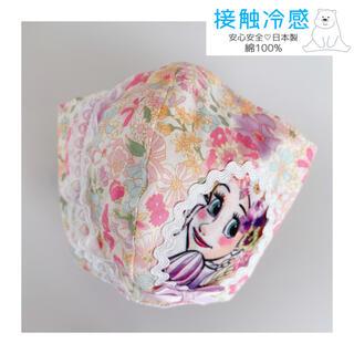 インナーマスク プリンセス ラプンツェル 女の子(外出用品)