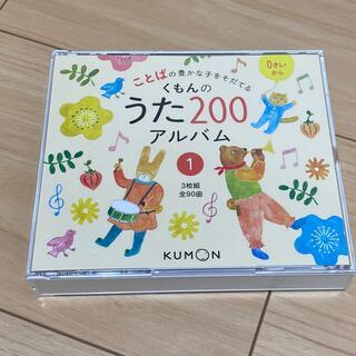くもんうた200アルバム(童謡/子どもの歌)