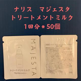 ナリス化粧品 - ナリス マジェスタ トリートメントミルク1回x50個