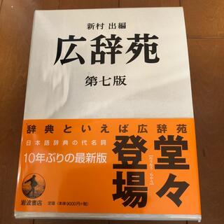 広辞苑普通版 第七版