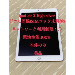 Apple - iPad Air2 16gb Wi-Fi+Cellular