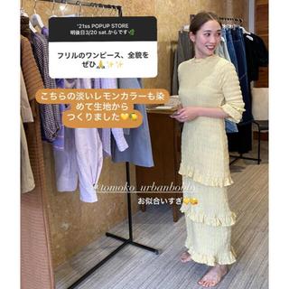 EDIT.FOR LULU - MEER. メーア 2021ss shirring frilled dress