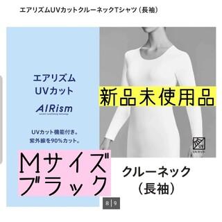 UNIQLO - エアリズムUVカットクルーネックTシャツ(長袖)
