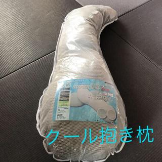 西川 - 【新品】冷感クール抱き枕 スーパードライエクストラ