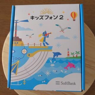 ソフトバンク(Softbank)のキッズフォン2  ライトブルー ☆おまけカバーあります(スマートフォン本体)