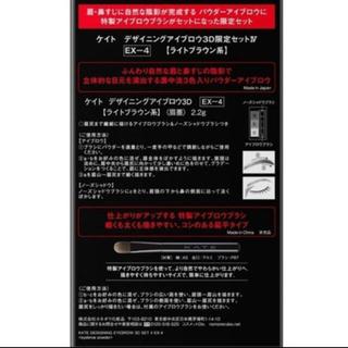 KATE - ケイト デザイニングアイブロウ3Dセット ブラシセット