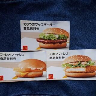 マクドナルド(マクドナルド)のマクドナルド★福袋 無料券 クーポン 3枚(レストラン/食事券)