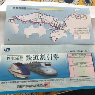 ジェイアール(JR)のJR西日本 株主優待 鉄道割引券(その他)
