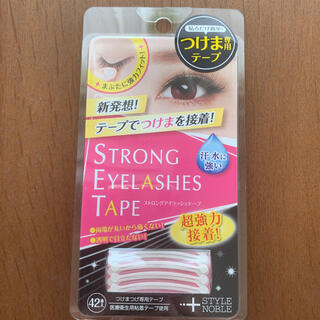 ノーブル(Noble)の【新品未使用】スタイル&ノーブル ストロングアイラッシュテープ  42本入(つけまつげ)
