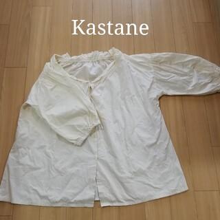 Kastane - Kastane カスタネ ブラウス 白 フリーサイズ レディース 送料無料