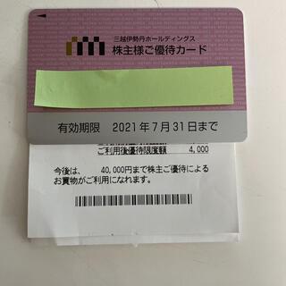 ミツコシ(三越)の三越伊勢丹株主優待カード   限度額残4万(ショッピング)