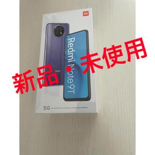 アンドロイド(ANDROID)のRedmi Note 9T Nightfall Black/64GB(スマートフォン本体)