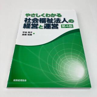 やさしくわかる社会福祉法人の経営と運営 第4版