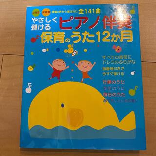 ピアノ伴奏 保育のうた12ヶ月(童謡/子どもの歌)