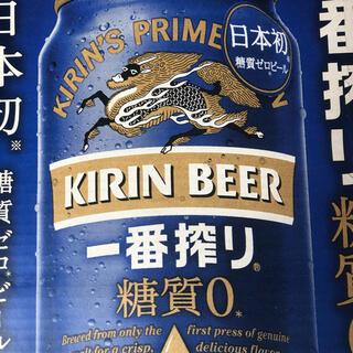 キリン(キリン)の本日値下げ一番搾り糖質ゼロ500ml3ケース(ビール)