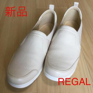 REGAL - (新品)REGAL ローファー