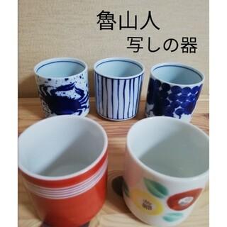 北大路魯山人 魯山人 写しの器 湯呑み 猪口 ぐい呑み コップ 酒器 茶器(食器)