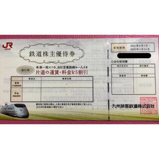 ジェイアール(JR)のJR九州鉄道株主優待券(その他)