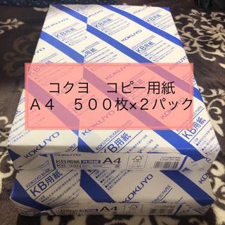 コクヨ(コクヨ)の▽新品▽コクヨ KB用紙(共用紙)  A4  500枚 KB-39N 2パック(オフィス用品一般)