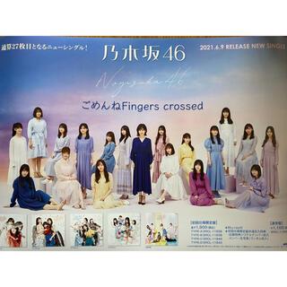 ノギザカフォーティーシックス(乃木坂46)の乃木坂46 A3 非売品 ポスター ごめんね Finger Crossed (アイドルグッズ)
