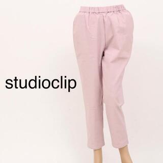 STUDIO CLIP - 【未使用】スタジオクリップ クロップドパンツ ピンク S