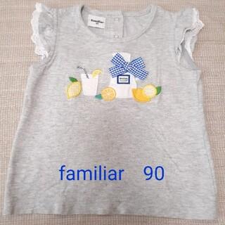 familiar - familiar トップス 90