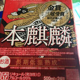 キリン(キリン)の本麒麟500ml1ケース(ビール)
