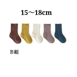 シンプル無地北欧カラー15~18cm5足B組ベビーキッズソックス子供靴下くつした