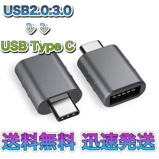 USB2.0:3.0 → USB Type C 変換アダプター スペースグレーA