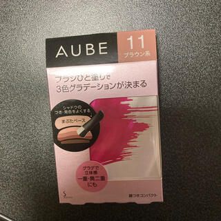 オーブクチュール(AUBE couture)のオーブ ブラシひと塗りシャドウ(アイシャドウ)