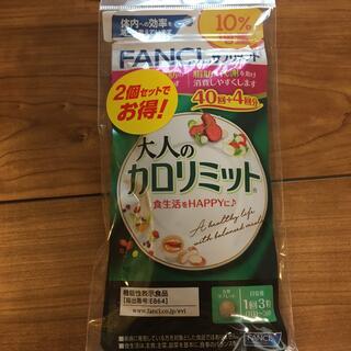 FANCL - 大人のカロリミット