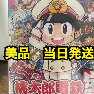桃太郎電鉄(桃鉄)switch 昭和 平成 令和も定番(家庭用ゲームソフト)