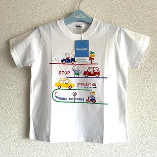 ファミリア(familiar)の【未使用】familiar☆おはなしTシャツ 半袖Tシャツ 白 ドライブ☆120(Tシャツ/カットソー)