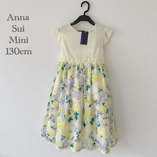 ANNA SUI mini - 新品 アナスイミニ  130 オパール花柄 ワンピース