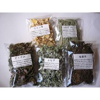 お試し野草茶 独特の香り:5種類セット:よもぎ・どくだみ・紫蘇・ウコン・レモン…(茶)