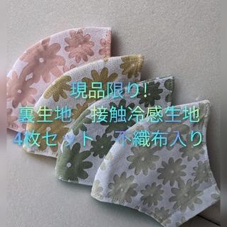 現品限り!【裏生地接触冷感生地使用】4枚セットレース生地インナーマスク
