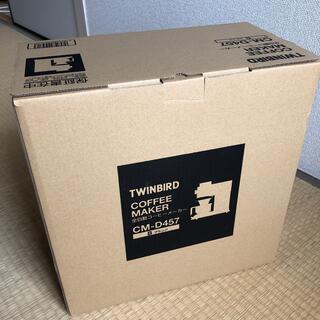 ツインバード(TWINBIRD)のTWINBIRD 全自動コーヒーメーカー CM-D457 新品未使用(コーヒーメーカー)