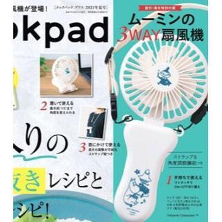 cookpad plus 夏号【付録のみ】 ムーミン 3WAY扇風機