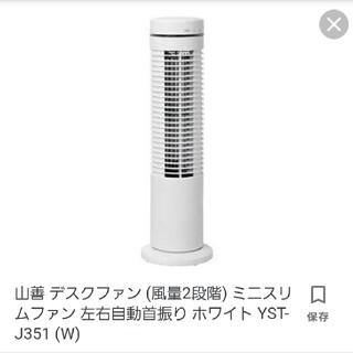 ヤマゼン(山善)のYAMAZEN デスクファン(扇風機)