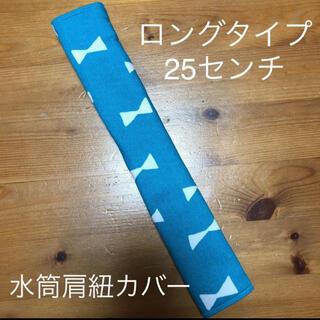 水筒肩紐カバー ロングタイプ リボン柄ターコイズブルー ハンドメイド(外出用品)