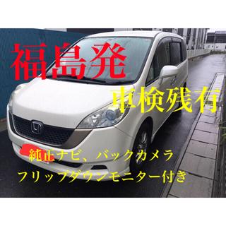 ホンダ - 福島発☆ホンダ ステップワゴン G Lパッケージ 純正フリップダウンモニター付