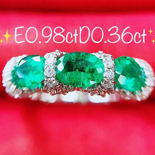 ★0.98ct★✨エメラルド&0.36ctダイヤモンドK18WGリング指輪(リング(指輪))