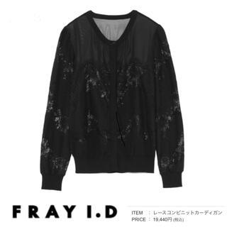 FRAY I.D - 【美品】FRAY ID⭐️定価19440円 レースコンビ カーディガン
