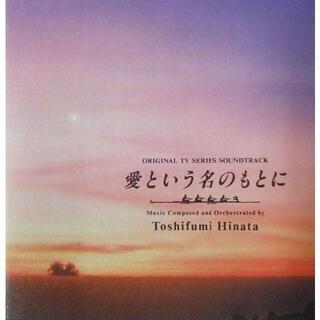日向敏文「愛という名のもとに」オリジナル・サウンドトラック/CD(テレビドラマサントラ)