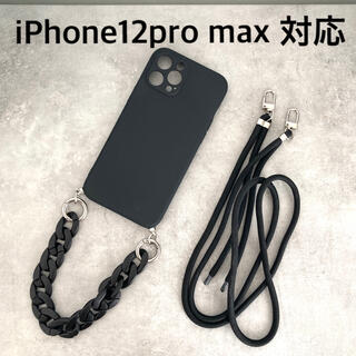 iPhone - iPhone 12pro  max チェーン ショルダー ケース