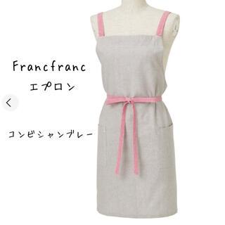 Francfranc - 新品☆Francfranc☆フランフラン☆エプロン☆コンビシャンブレー☆訳あり品