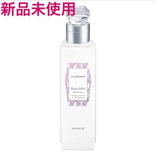 ジルスチュアート(JILLSTUART)のJILL STUART Body Milk White Floral 250ml(ボディローション/ミルク)